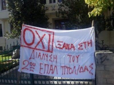 Πτολεμαΐδα: Αντιδρούν οι μαθητές του 2ου ΕΠΑΛ «στη διάλυση» του Σχολείου τους