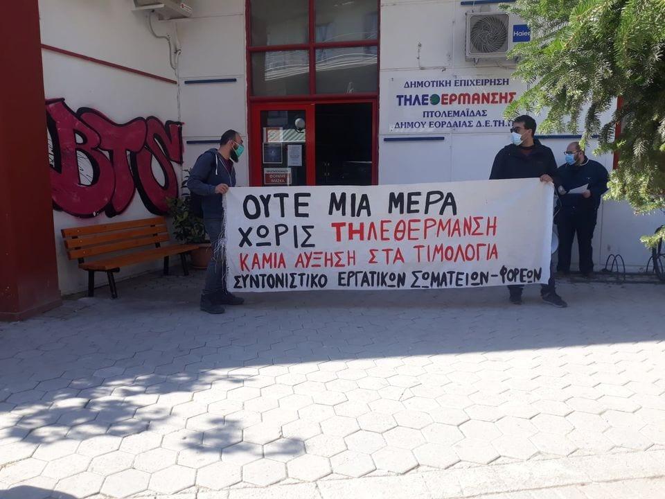 Πτολεμαΐδα: Παράσταση Διαμαρτυρίας ενάντια στην Απολιγνιτοποίηση(φωτο)