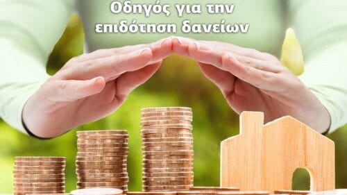 Πρόγραμμα «ΓΕΦΥΡΑ»: Τα «μυστικά» για μειωμένη δόση δανείου