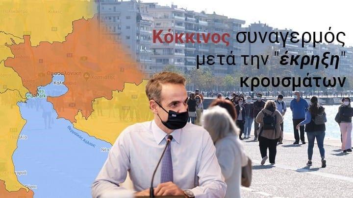 Κορονοϊός: Όλα τα νέα μέτρα που βρίσκονται στο τραπέζι - Σε lockdown Θεσσαλονίκη, Λάρισα και Ροδόπη