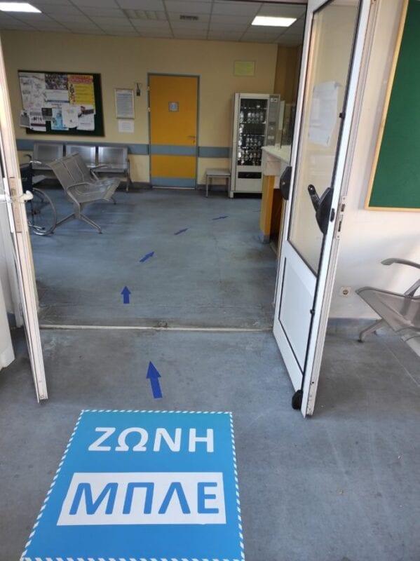 Κοζάνη: Μπλε και κόκκινη ζώνη στο νοσοκομείο για τη διαχείριση των περαστικών covid-19