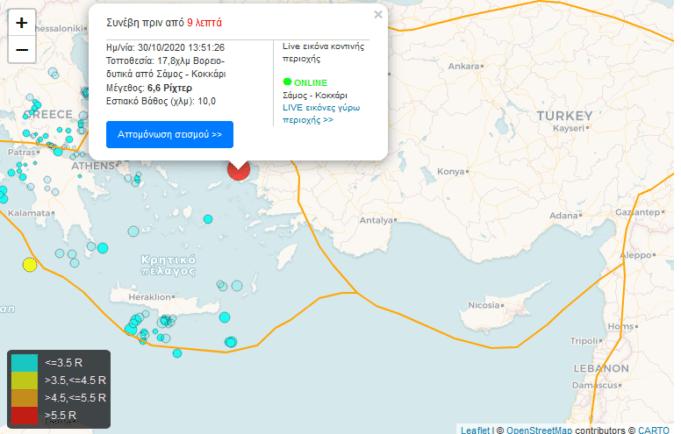 Live: Σεισμός 6,6 Ρίχτερ ΒΔ της Σάμου – Έγινε αισθητός μέχρι την Αθήνα