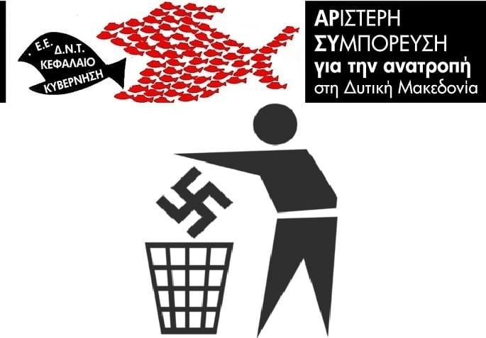 ΑΡΣΥ:79 χρόνια από το ολοκαύτωμα του Μεσόβουνου Ποτέ πια Φασισμός –Ποτέ πια Πόλεμος