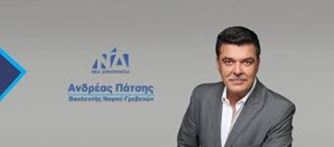 Δ. Μακεδονία – Αν. Πάτσης: «Όλοι οι νομοί να μπουν στο Σχέδιο Δίκαιης Μετάβασης»