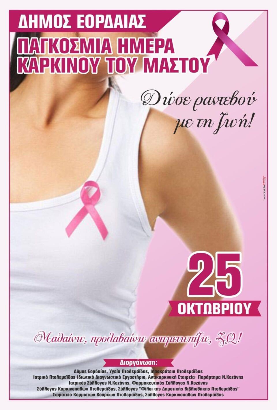 Καμπάνια του Δήμου Εορδαίας για την Παγκόσμια Ημέρα κατά του Καρκίνου του Μαστού.