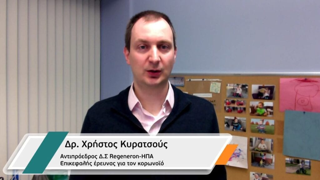 Χρήστος Κυρατσούς: Ο Κοζανίτης επικεφαλής της έρευνας για τη θεραπεία του κορωνοϊού για την πορεία της πανδημίας (βίντεο)