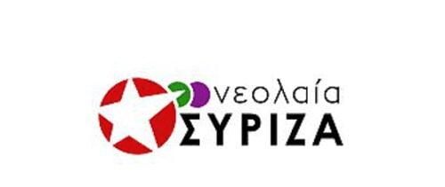 Ανακοίνωση νεολαίας ΣΥΡΙΖΑ Κοζάνης & Εορδαίας, για το τοπικό lock down στον νομό Κοζάνης
