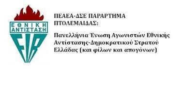 Πτολεμαΐδας της ΠΕΑΕΑ-ΔΣΕ