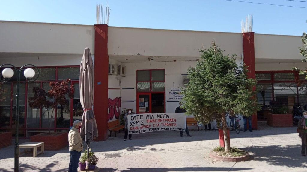 Πτολεμαΐδα: Παράσταση διαμαρτυρίαςστα γραφεία της Δημοτικής Επιχείρησης Τηλεθέρμανσης