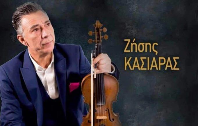 Τα Γρεβενά πενθούν τον βιολιστή Ζήση Κασιάρα – Πέθανε από κορονοϊό σε ηλικία 53 ετών