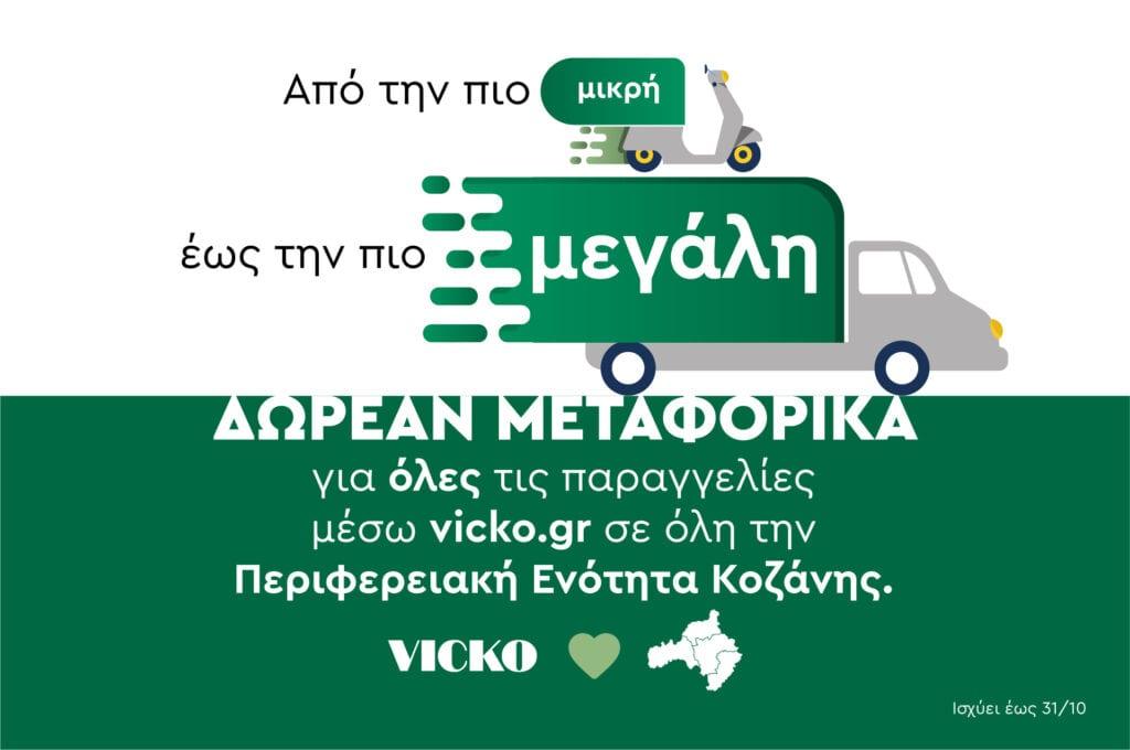 Ανακοίνωση   VICKO - Δωρεάν μεταφορικά για όλες τις παραγγελίες μέσω e-shop σε όλη την Περιφερειακή Ενότητα Κοζάνης