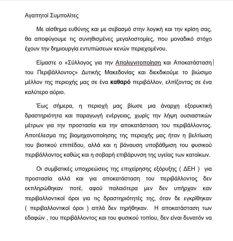 ΣΥΛΛΟΓΟΣ για την ΑΠΟΛΙΓΝΙΤΟΠΟΙΗΣΗ και ΑΠΟΚΑΤΑΣΤΑΣΗ του ΠΕΡΙΒΑΛΛΟΝΤΟΣ  ΔΥΤΙΚΗΣ  ΜΑΚΕΔΟΝΙΑΣ 5