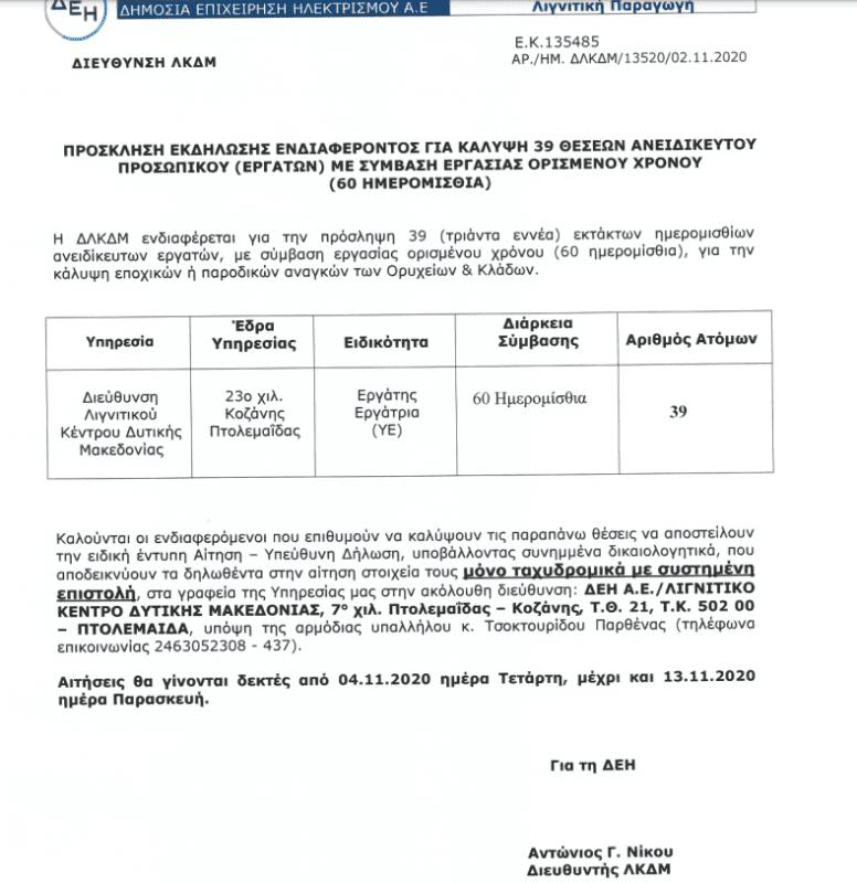 ΔΕΗ: Θέσεις Εργασίας (2μηνα) στο Λ.Κ.Δ.Μ. 28
