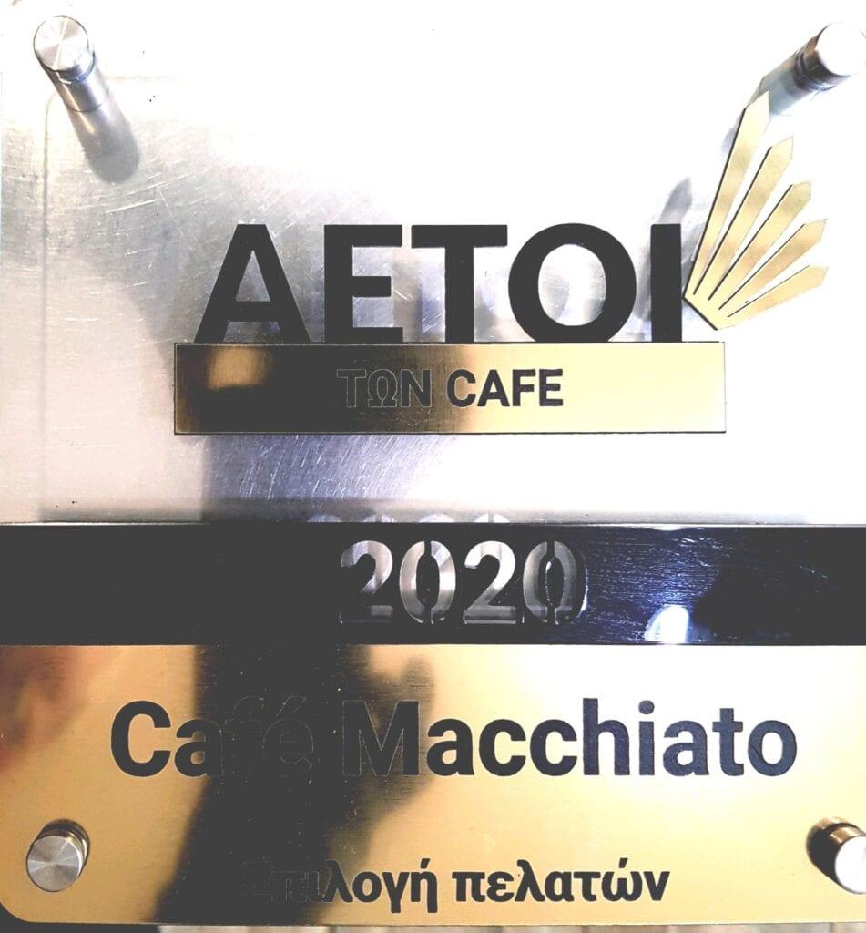 """Πτολεμαΐδα: Διάκριση του Καταστήματος ''Cafe Macchiato'' στην κατάταξη """"Αετοί των Cafe 2020''"""