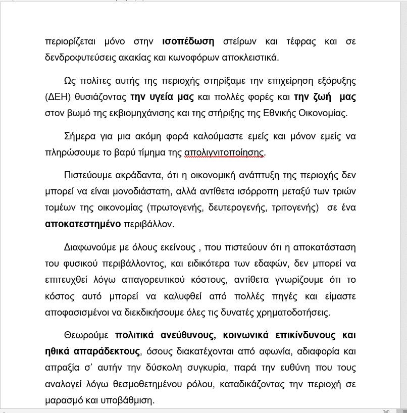 ΣΥΛΛΟΓΟΣ για την ΑΠΟΛΙΓΝΙΤΟΠΟΙΗΣΗ και ΑΠΟΚΑΤΑΣΤΑΣΗ του ΠΕΡΙΒΑΛΛΟΝΤΟΣ  ΔΥΤΙΚΗΣ  ΜΑΚΕΔΟΝΙΑΣ 6