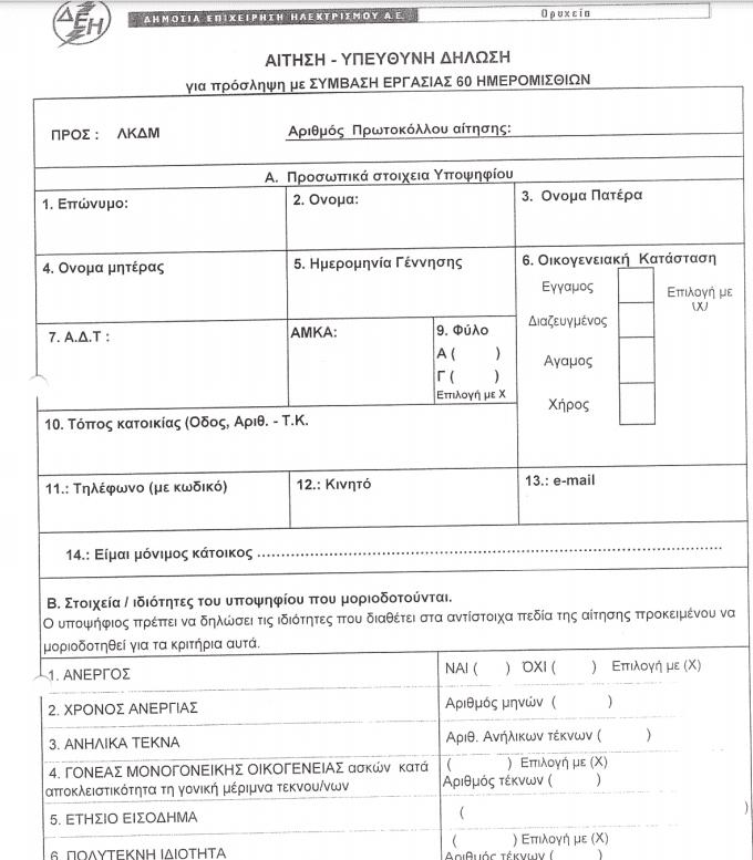 ΔΕΗ: Θέσεις Εργασίας (2μηνα) στο Λ.Κ.Δ.Μ. 29