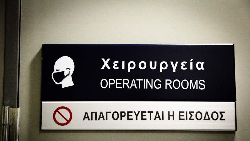 «Κόβεται» το 80% των χειρουργείων