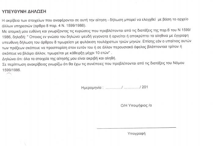 ΔΕΗ: Θέσεις Εργασίας (2μηνα) στο Λ.Κ.Δ.Μ. 31