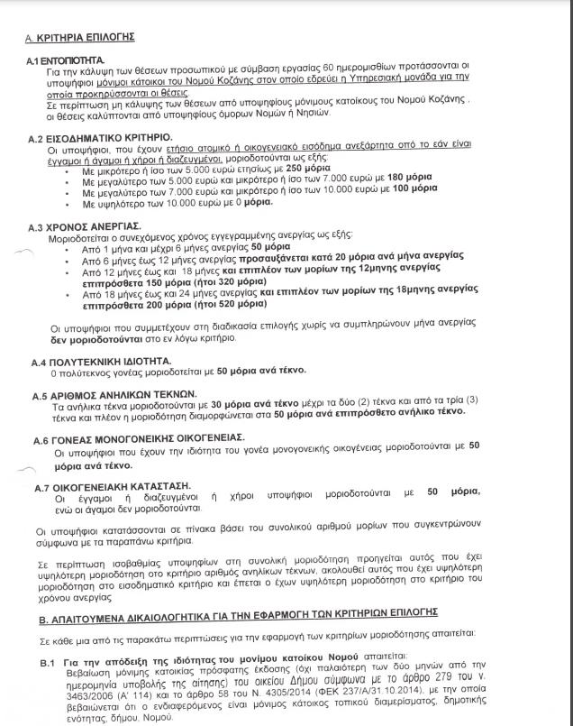 ΔΕΗ: Θέσεις Εργασίας (2μηνα) στο Λ.Κ.Δ.Μ. 34