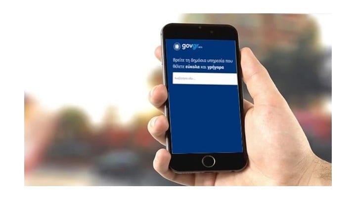 "Gov.gr: Έρχεται με application στα κινητά μας - Θα λειτουργεί ως ""θυρίδα"" του πολίτη - Τι θα περιλαμβάνει"