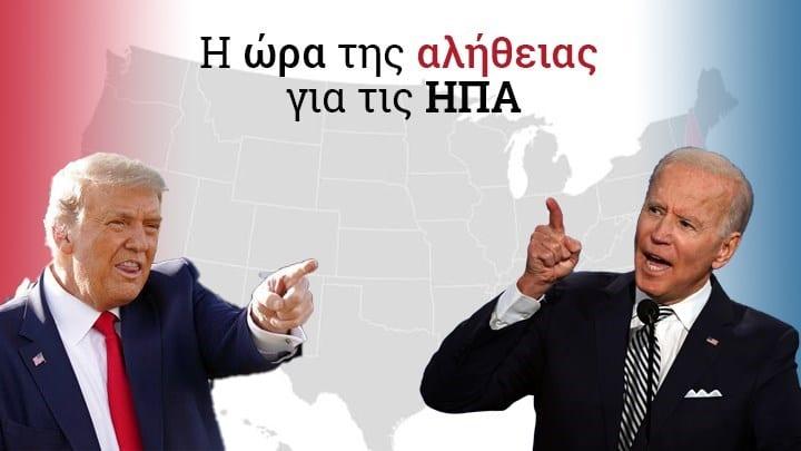 Αμερικανικές εκλογές 2020: Δείτε LIVE τα αποτελέσματα
