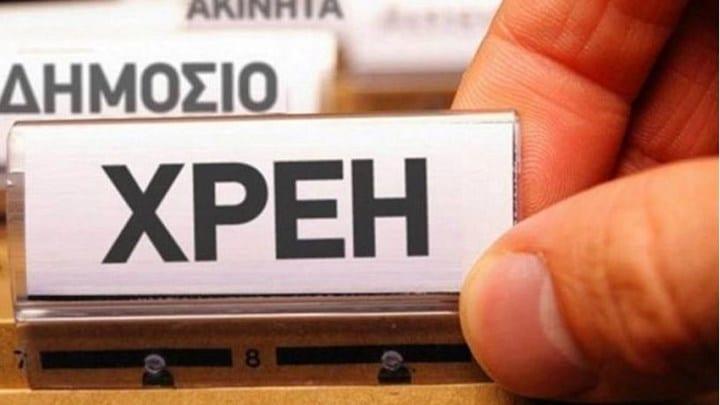 Κορονοϊός: 120 δόσεις για τα χρέη της πανδημίας - Πότε θα εφαρμοστεί η ρύθμιση που σχεδιάζει η κυβέρνηση