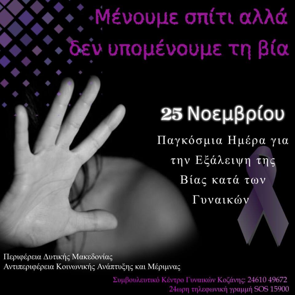 Μήνυμα Αντιπεριφερειάρχη Κοινωνικής Μέριμνας & Ανάπτυξης κ. Τοπαλίδη Ηλία - Παγκόσμια Ημέρα για την Εξάλειψη της Βίας κατά των Γυναικών _ Μένουμε σπίτι αλλά ΔΕΝ υπομένουμε τη βία