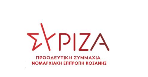 ανακοινωση θεματικων ομαδων πολιτισμου & δικαιωματων νομαρχιακησ επιτροπησ κοζανησ συριζα- προοδευτικη συμμαχια