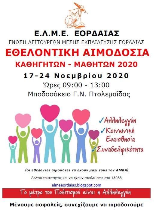 ΕΛΜΕ Εορδαίας : Αιμοδοσία για την στήριξη του Μποδοσάκειου Νοσοκομείου Πτολεμαΐδας