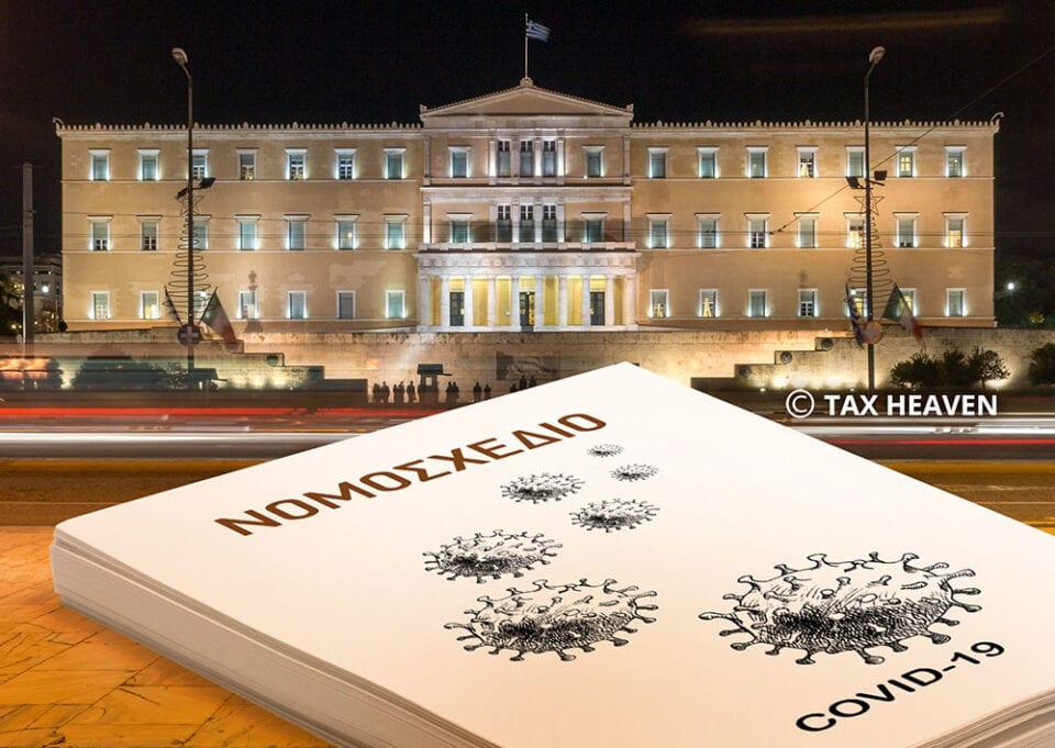 Νόμος 4753/2020 - Δημοσιεύθηκε στο ΦΕΚ ο νόμος με τις διατάξεις για τη μείωση ενοικίων, τις επιταγές, την παράταση της δήλωσης πόθεν έσχες και άλλες σημαντικές διατάξεις