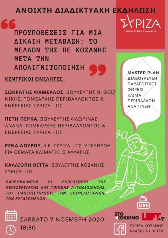Ν.Ε. Π.Ε. ΣΥΡΙΖΑ ΚΟΖΑΝΗΣ :Ανοιχτή Διαδικτυακή εκδήλωση – συζήτηση με θέμα: Προϋποθέσεις για μια Δίκαιη Μετάβαση: Το μέλλον της ΠΕ Κοζάνης μετά την Απολιγνιτοποίηση