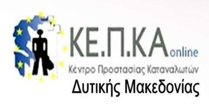 Δυτ. Μακεδονία: Αυξημένα παράπονα για τράπεζες και εταιρείες τηλεφωνίας στο Κέντρο Προστασίας Καταναλωτών