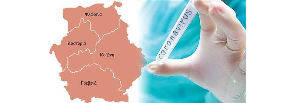Αναλυτικός χάρτης περιοχών με τα σημερινά κρούσματα