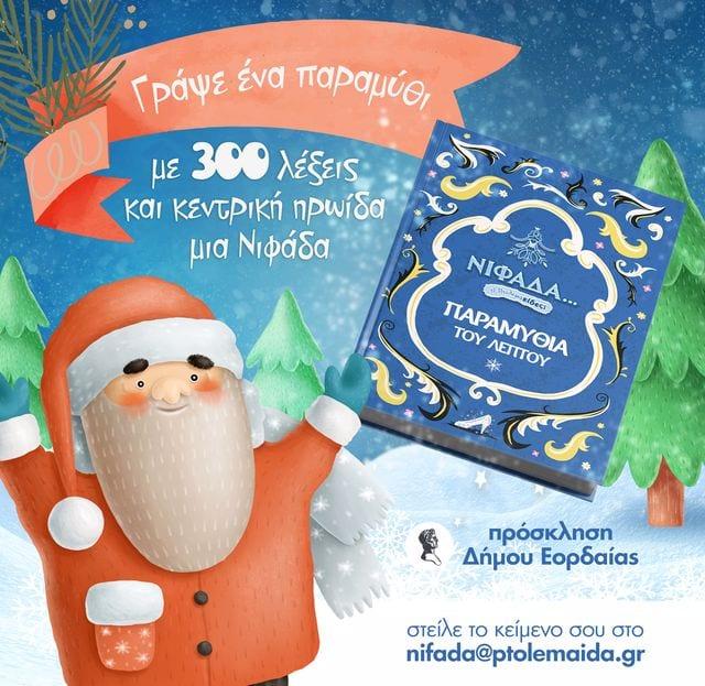 Χριστουγεννιάτικες εκδηλώσεις 2020 από το Δήμο Εορδαίας. Διασκεδάζουμε μαζί, μένουμε ασφαλείς κρατώντας αποστάσεις.