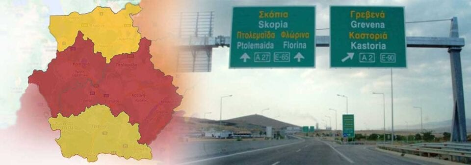 Ελεύθερες οι μετακινήσεις από την Π.Ε. Κοζάνης – Ελέγχεται μόνο η κυκλοφορία από τις 12 τα μεσάνυχτα ως τις 5 το πρωί