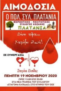 Σταγόνα Ελπίδας: Δίνουμε αίμα τηρώντας τα απαραίτητα μέτρα