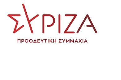 ΝΕ Κοζάνης ΣΥΡΙΖΑ Προοδευτική Συμμαχία: Κατάθεση Στεφάνου