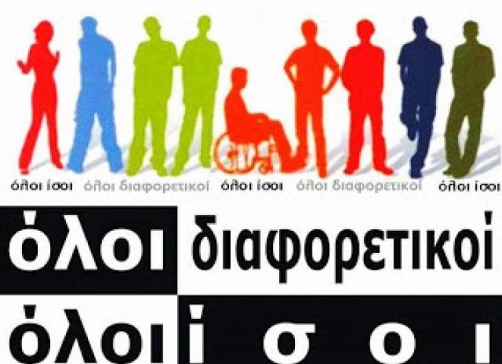 Το ΕΚΝΚ για την Ημέρα των Ατόμων με Αναπηρία
