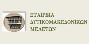 Εταιρεία Δυτικομακεδονικών Μελετών (Ε.ΔΥΜ.ΜΕ.) Διοργάνωση Συνεδρίου