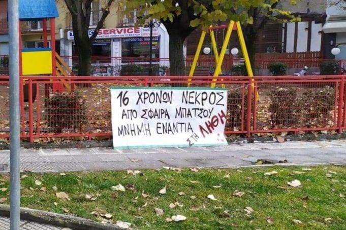 Κοζάνη: Αντιφασιστική πρωτοβουλία με συνθήματα σε αναρτημένα πανό