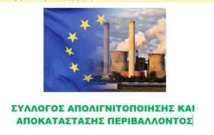 Αποκατάσταση Λιγνιτικών Πεδίων για την Ανάκτηση του Περιβάλλοντος και της Εργασίας