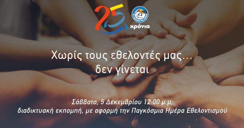 Διαδικτυακή εκπομπή από «Το Χαμόγελο του Παιδιού» αφιερωμένη στον Εθελοντισμό