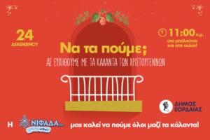Η Νιφάδα της Πτολεμαΐδας μας καλεί να πούμε όλοι μαζί τα κάλαντα ... από τα μπαλκόνια μας!