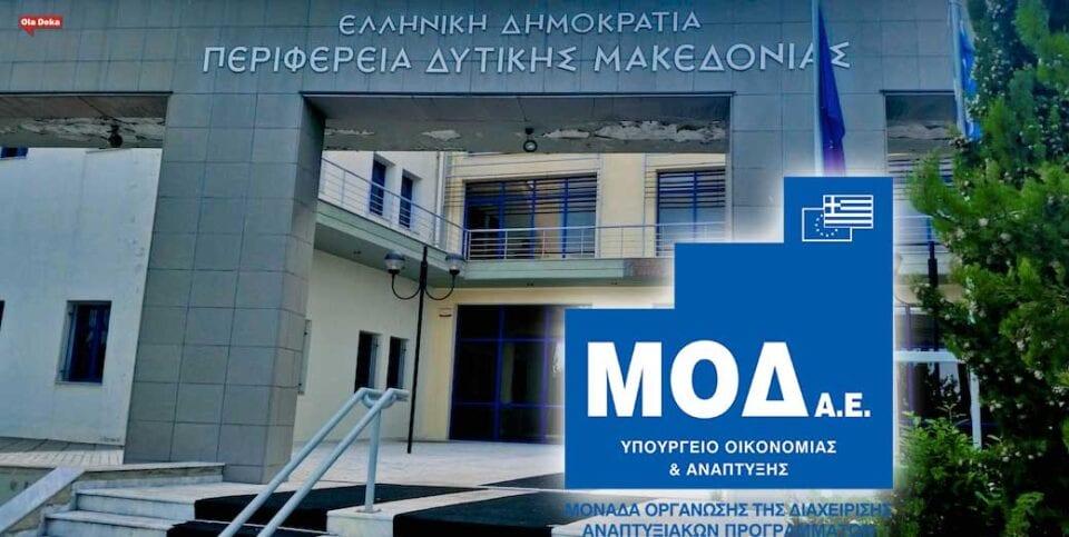 Υποστήριξη των Δήμων της Περιφέρειας Δυτικής Μακεδονίας μέσω της ΜΟΔ Α.Ε. για την υλοποίηση έργων του ΠΕΠ Δυτικής Μακεδονίας.