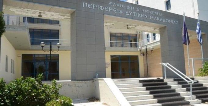 Έκτακτη συνεδρίαση της Οικονομικής Επιτροπής της Περιφέρειας Δυτικής Μακεδονίας διά περιφοράς