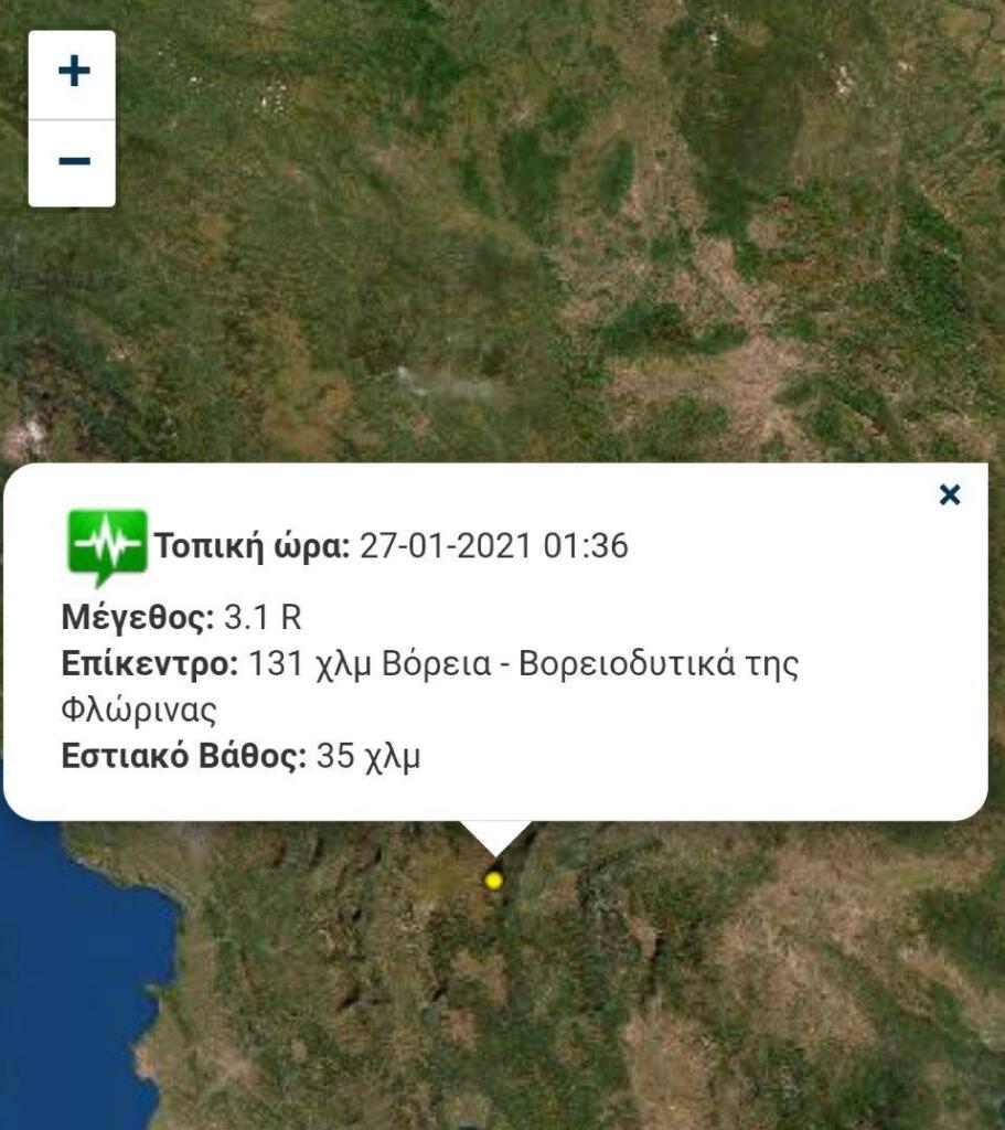 eordaialive.gr: Σεισμός με επίκεντρο τα 131 χλμ. κοντά στη Φλώρινα - Αισθητός και στην Πτολεμαΐδα