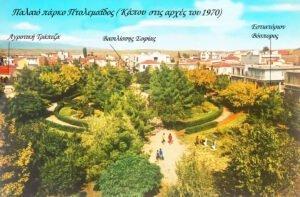 Η ιστορία του Παλαιού πάρκου - Η σημειολογία της φωτογραφίας του 1970