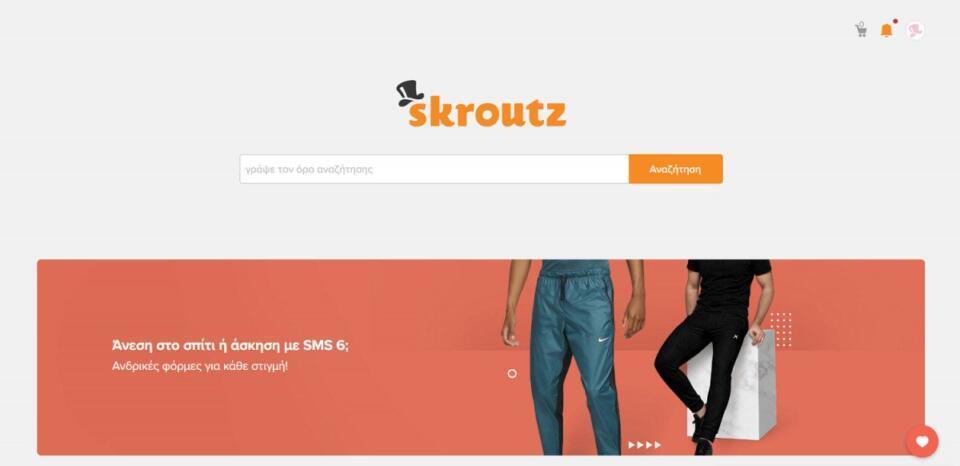 το skroutz γίνεται και εταιρία κούριερ 1