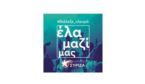 Ανακοίνωση της Νεολαίας ΣΥΡΙΖΑ