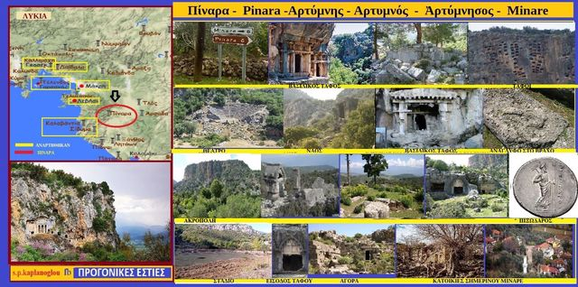 """πίναρα, αρτύμνηςή αρτυμνός , ἀρτύμνησος, τύρτύμνησος pilleñni ή """"pinale , minare"""